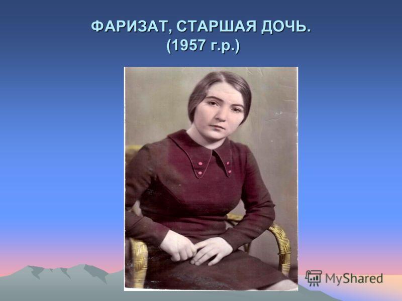 ФАРИЗАТ, СТАРШАЯ ДОЧЬ. (1957 г.р.)