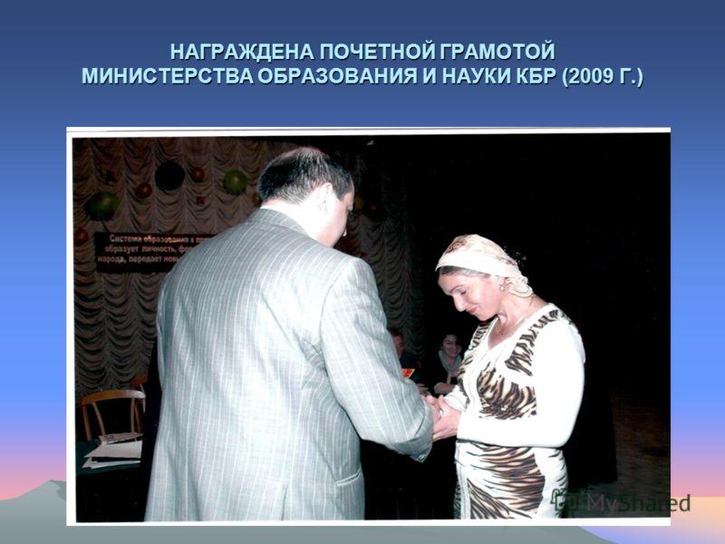 НАГРАЖДЕНА ПОЧЕТНОЙ ГРАМОТОЙ МИНИСТЕРСТВА ОБРАЗОВАНИЯ И НАУКИ КБР (2009 Г.)