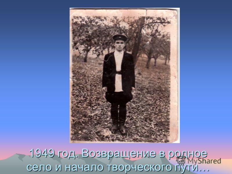 1949 год. Возвращение в родное село и начало творческого пути…