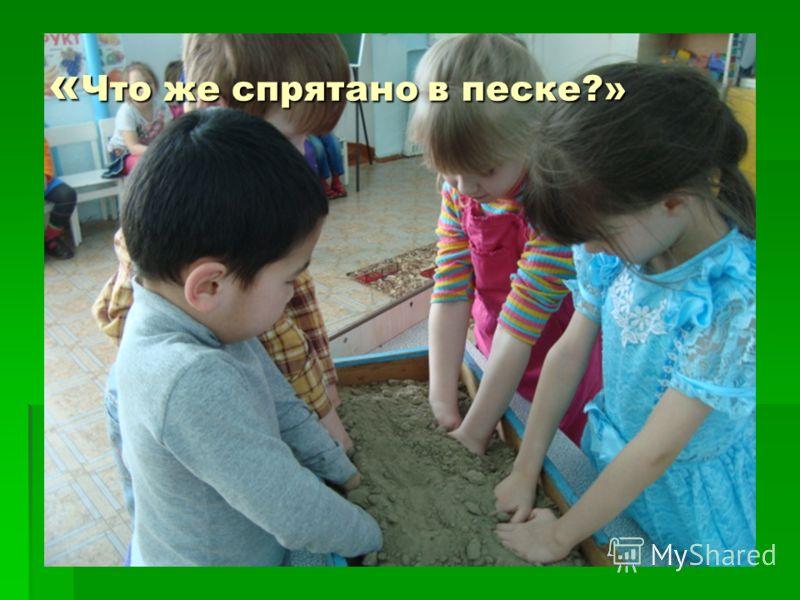 « Что же спрятано в песке?»