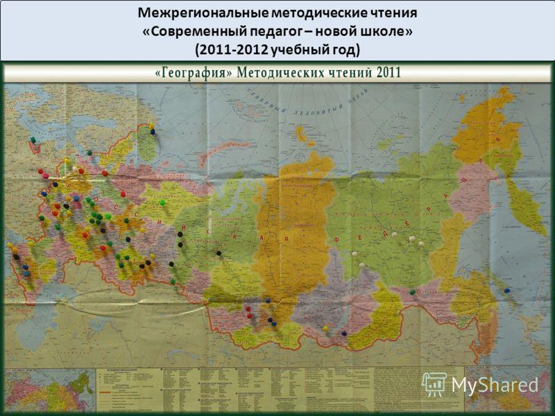Межрегиональные методические чтения «Современный педагог – новой школе» (2011-2012 учебный год)