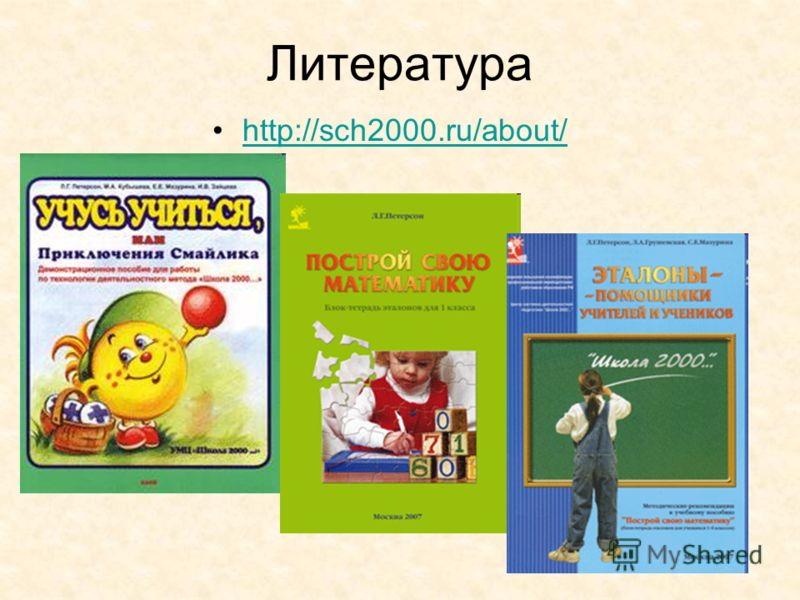 http://sch2000.ru/about/