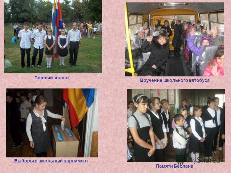 Выборы в школьный парламент Первый звонок Памяти Беслана Вручение школьного автобуса