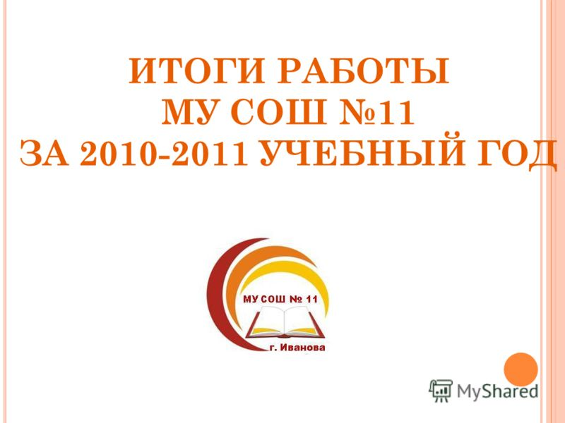 ИТОГИ РАБОТЫ МУ СОШ 11 ЗА 2010-2011 УЧЕБНЫЙ ГОД