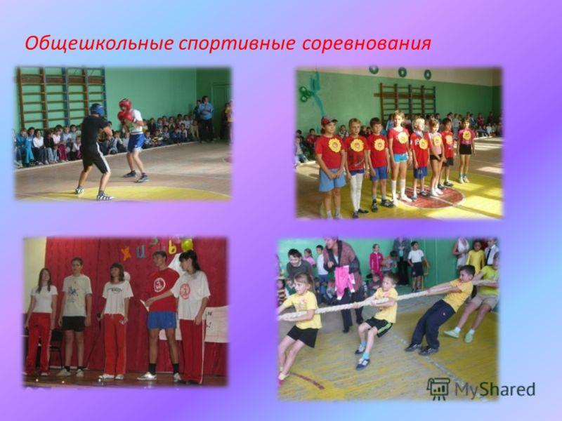 Общешкольные спортивные соревнования