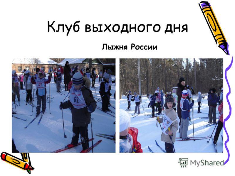 Клуб выходного дня Лыжня России