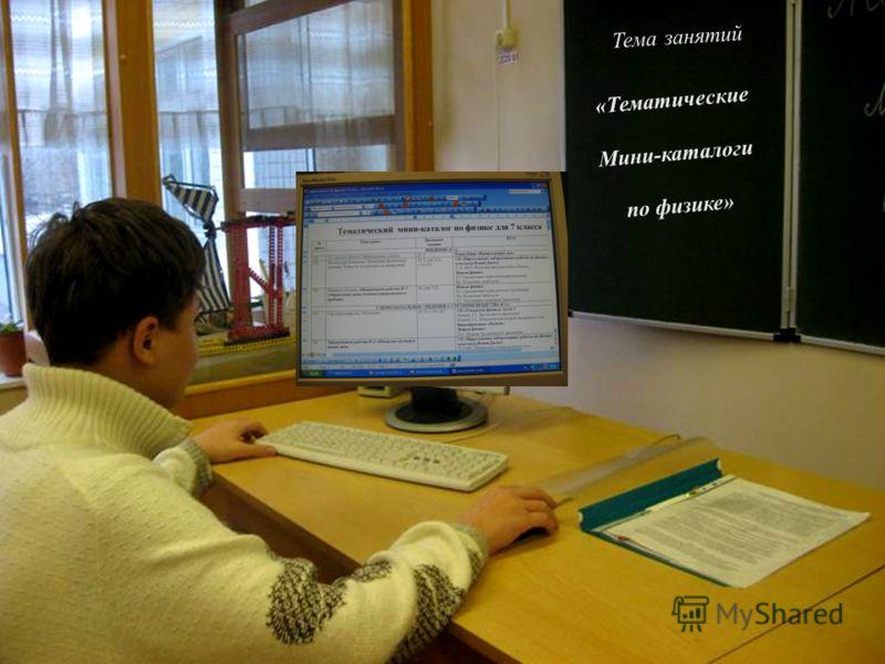 Тема занятий «Тематические Мини-каталоги по физике»