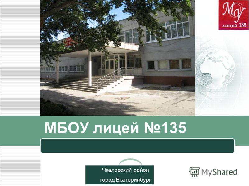 LOGO Чкаловский район город Екатеринбург МБОУ лицей 135