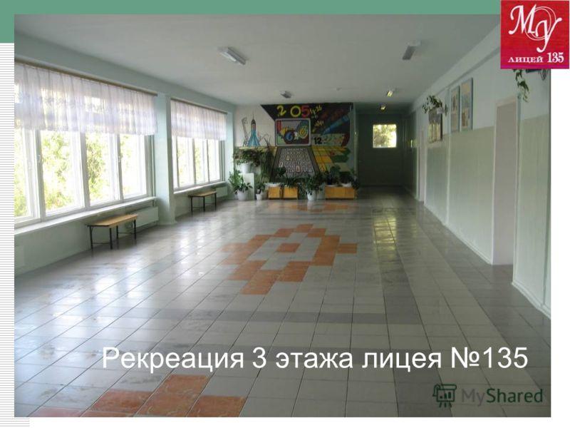 Рекреация 3 этажа лицея 135