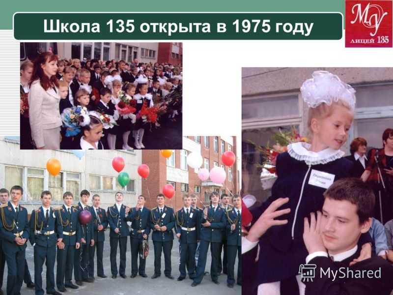 LOGO Школа 135 открыта в 1975 году