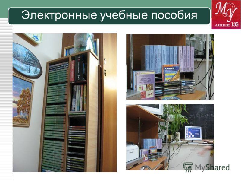 LOGO Электронные учебные пособия