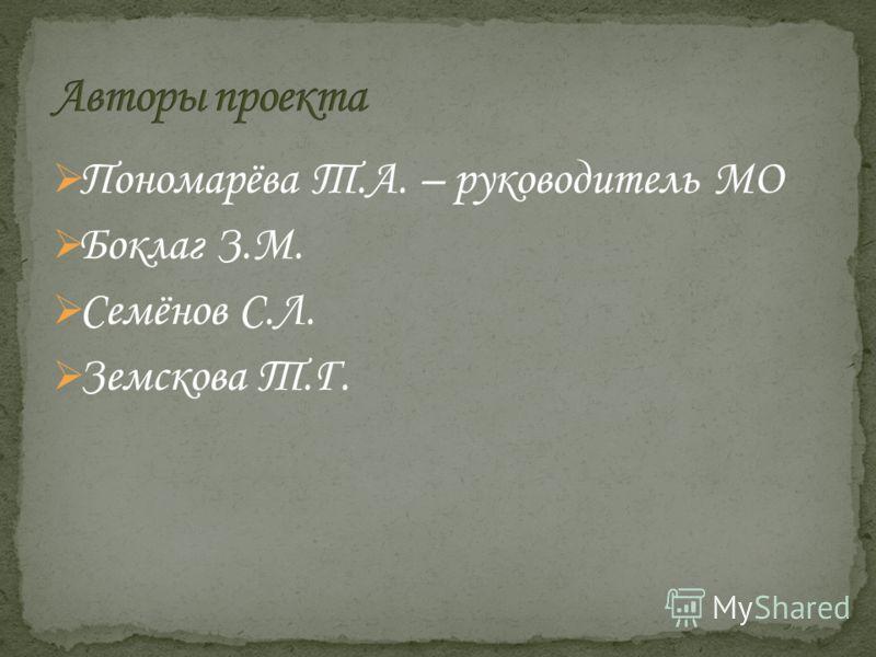 Пономарёва Т.А. – руководитель МО Боклаг З.М. Семёнов С.Л. Земскова Т.Г.