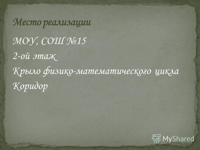 МОУ, СОШ 15 2-ой этаж Крыло физико-математического цикла Коридор