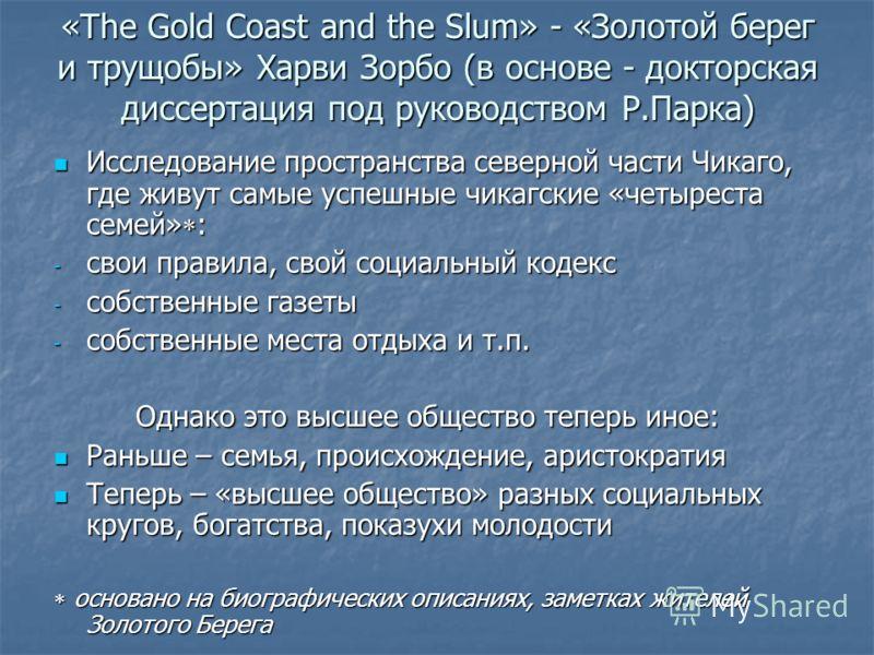 «The Gold Coast and the Slum» - «Золотой берег и трущобы» Харви Зорбо (в основе - докторская диссертация под руководством Р.Парка) Исследование пространства северной части Чикаго, где живут самые успешные чикагские «четыреста семей» : Исследование пр