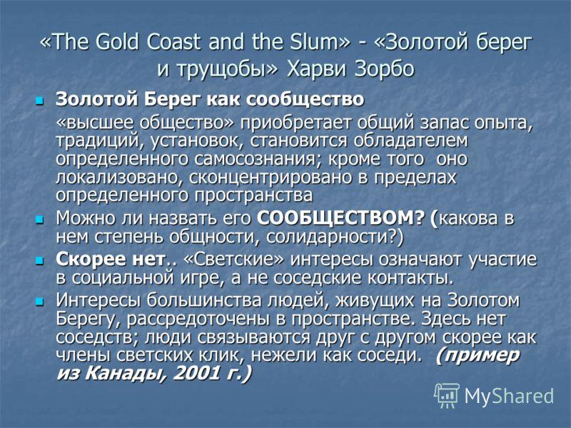 «The Gold Coast and the Slum» - «Золотой берег и трущобы» Харви Зорбо Золотой Берег как сообщество Золотой Берег как сообщество «высшее общество» приобретает общий запас опыта, традиций, установок, становится обладателем определенного самосознания; к