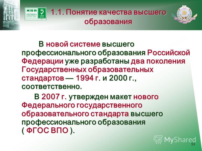53 1.1. Понятие качества высшего образования В новой системе высшего профессионального образования Российской Федерации уже разработаны два поколения Государственных образовательных стандартов 1994 г. и 2000 г., соответственно. В новой системе высшег