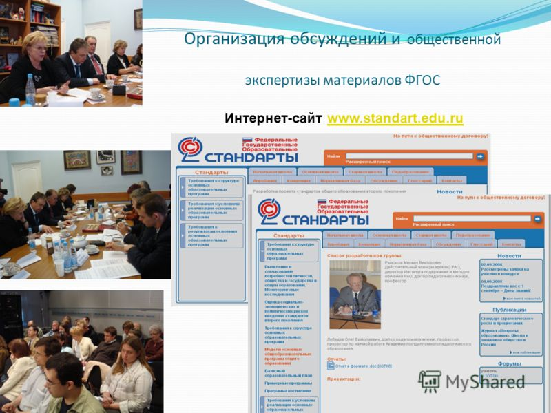Организация обсуждений и общественной экспертизы материалов ФГОС Интернет-сайт www.standart.edu.ruwww.standart.edu.ru