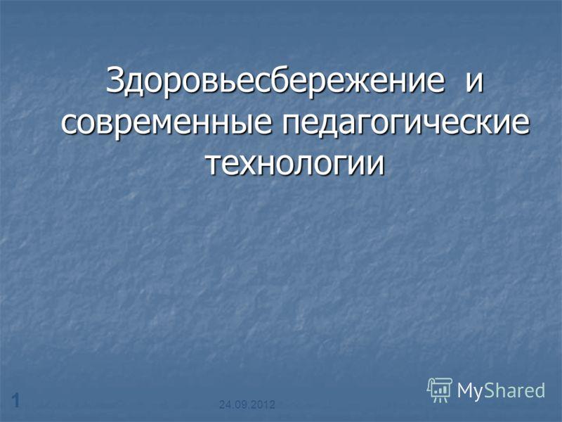 24.09.2012 1 Здоровьесбережение и современные педагогические технологии