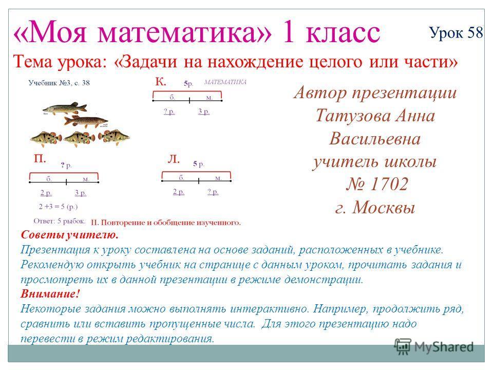1 класс школа 2100 математика конспект и презентация урока 58 задачи н нахождение целого или части