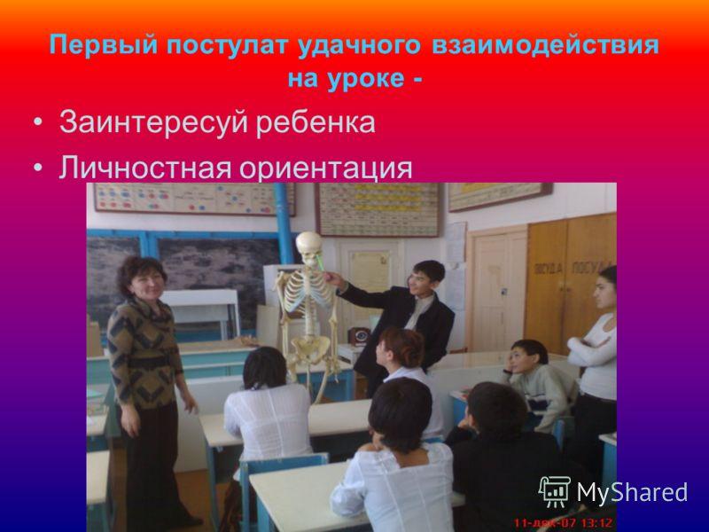 Первый постулат удачного взаимодействия на уроке - Заинтересуй ребенка Личностная ориентация