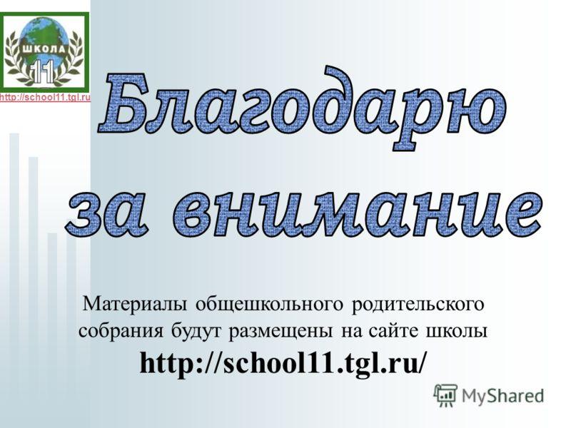 http://school11.tgl.ru Материалы общешкольного родительского собрания будут размещены на сайте школы http://school11.tgl.ru/