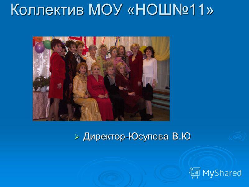 Коллектив МОУ «НОШ11» Директор-Юсупова В.Ю Директор-Юсупова В.Ю