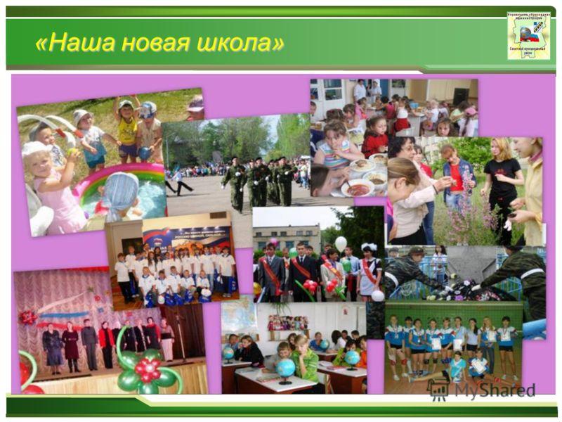 «Наша новая школа»