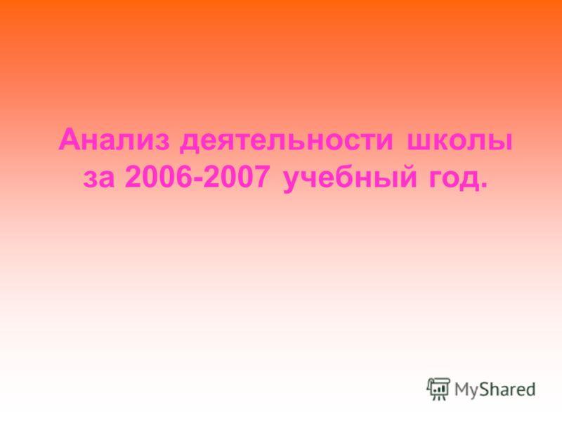 Анализ деятельности школы за 2006-2007 учебный год.