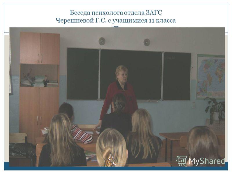 Беседа психолога отдела ЗАГС Черешневой Г.С. с учащимися 11 класса