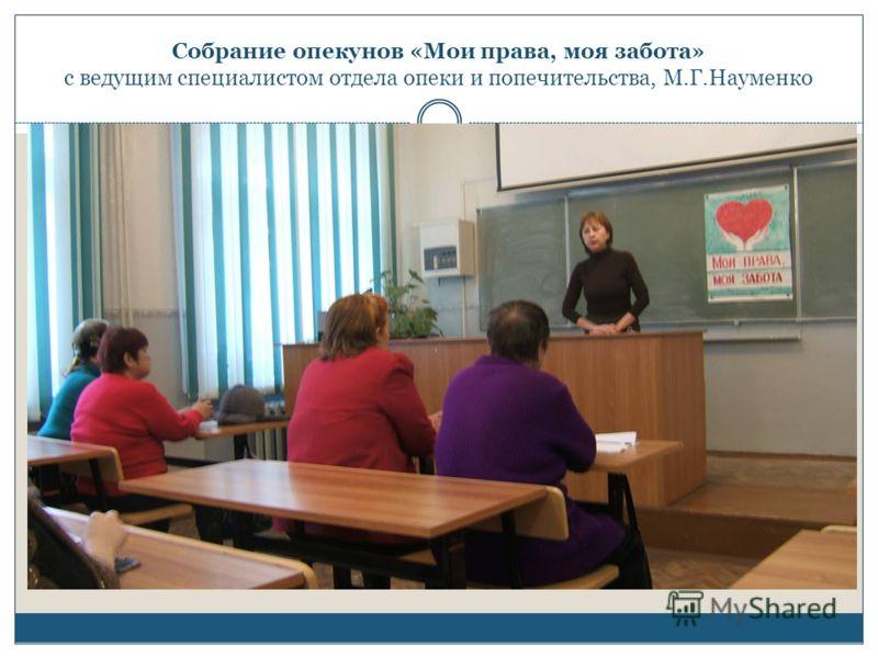 Собрание опекунов «Мои права, моя забота» с ведущим специалистом отдела опеки и попечительства, М.Г.Науменко