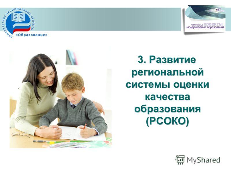 3. Развитие региональной системы оценки качества образования (РСОКО)