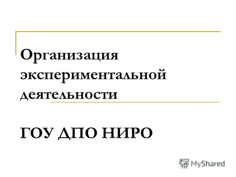 Организация экспериментальной деятельности ГОУ ДПО НИРО