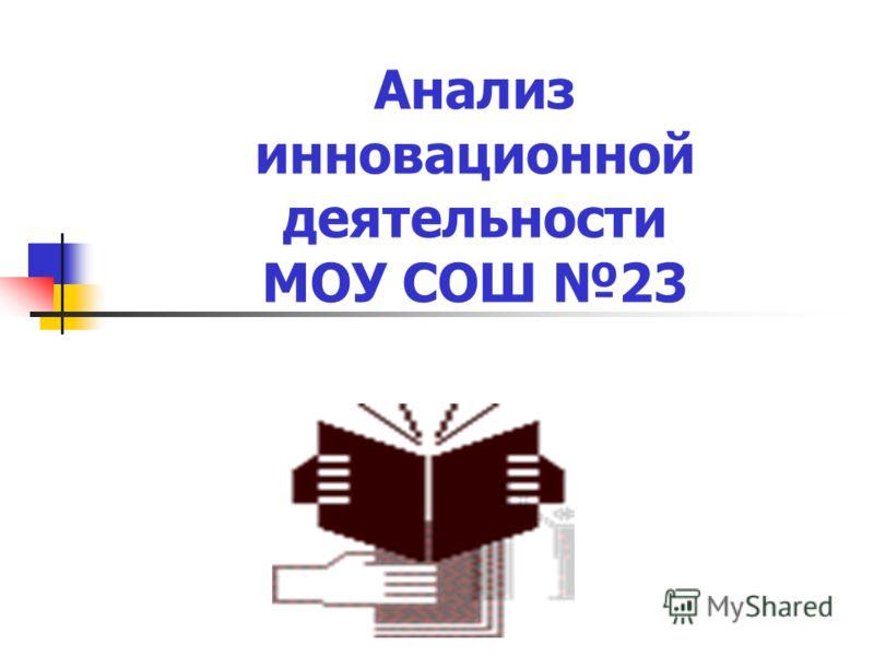 Анализ инновационной деятельности МОУ СОШ 23