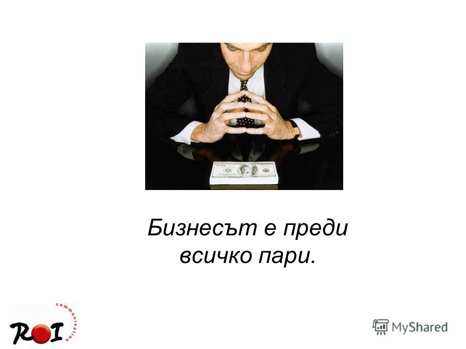 Бизнесът е преди всичко пари.