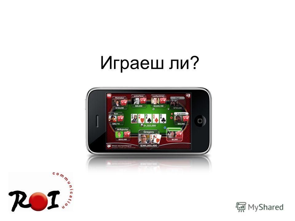 Играеш ли?
