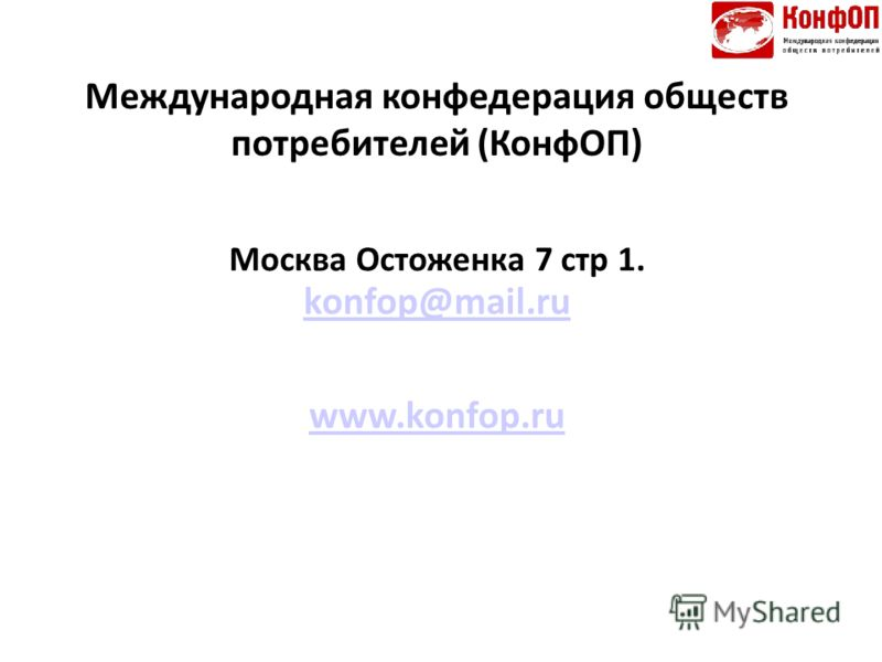 Международная конфедерация обществ потребителей (КонфОП) Москва Остоженка 7 стр 1. konfop@mail.ru www.konfop.ru