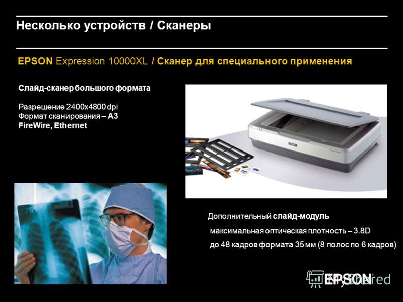 EPSON Expression 10000XL / Сканер для специального применения Слайд-сканер большого формата Разрешение 2400х4800 dpi Формат сканирования – А3 FireWire, Ethernet Дополнительный слайд-модуль максимальная оптическая плотность – 3.8D до 48 кадров формата