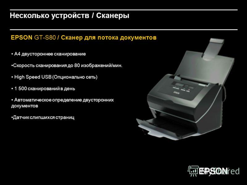 EPSON GT-S80 / Сканер для потока документов A4 двустороннее сканирование Скорость сканирования до 80 изображений/мин. High Speed USB (Опционально сеть) 1 500 сканирований в день Автоматическое определение двусторонних документов Датчик слипшихся стра