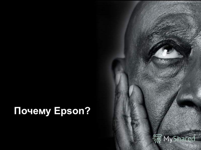 Почему Epson?