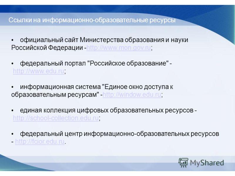 официальный сайт Министерства образования и науки Российской Федерации -http://www.mon.gov.ru;http://www.mon.gov.ru федеральный портал