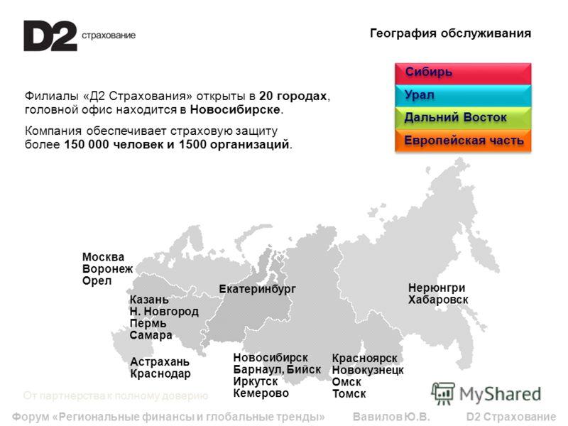 Филиалы «Д2 Страхования» открыты в 20 городах, головной офис находится в Новосибирске. Компания обеспечивает страховую защиту более 150 000 человек и 1500 организаций. География обслуживания От партнерства к полному доверию Новосибирск Барнаул, Бийск
