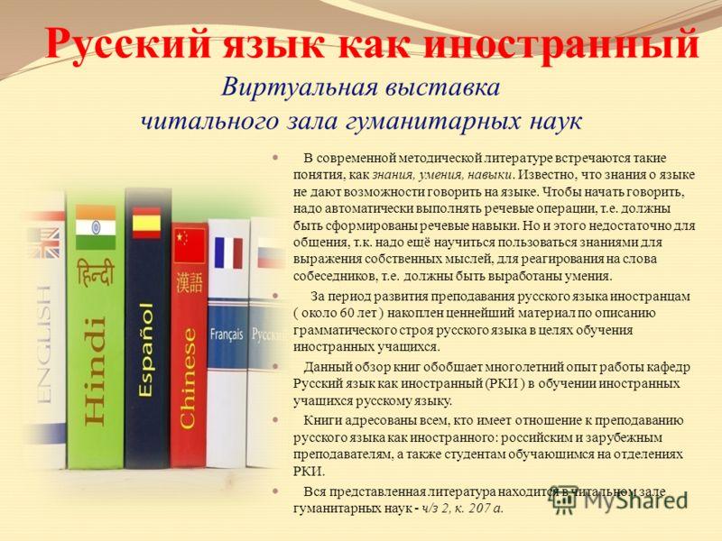 Русский язык как иностранный Виртуальная выставка читального зала гуманитарных наук В современной методической литературе встречаются такие понятия, как знания, умения, навыки. Известно, что знания о языке не дают возможности говорить на языке. Чтобы