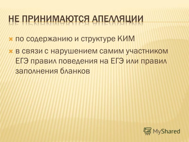 по содержанию и структуре КИМ в связи с нарушением самим участником ЕГЭ правил поведения на ЕГЭ или правил заполнения бланков