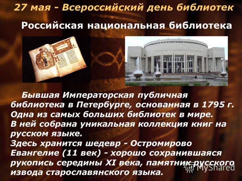 Российская национальная библиотека Бывшая Императорская публичная библиотека в Петербурге, основанная в 1795 г. Одна из самых больших библиотек в мире. В ней собрана уникальная коллекция книг на русском языке. Здесь хранится шедевр - Остромирово Еван