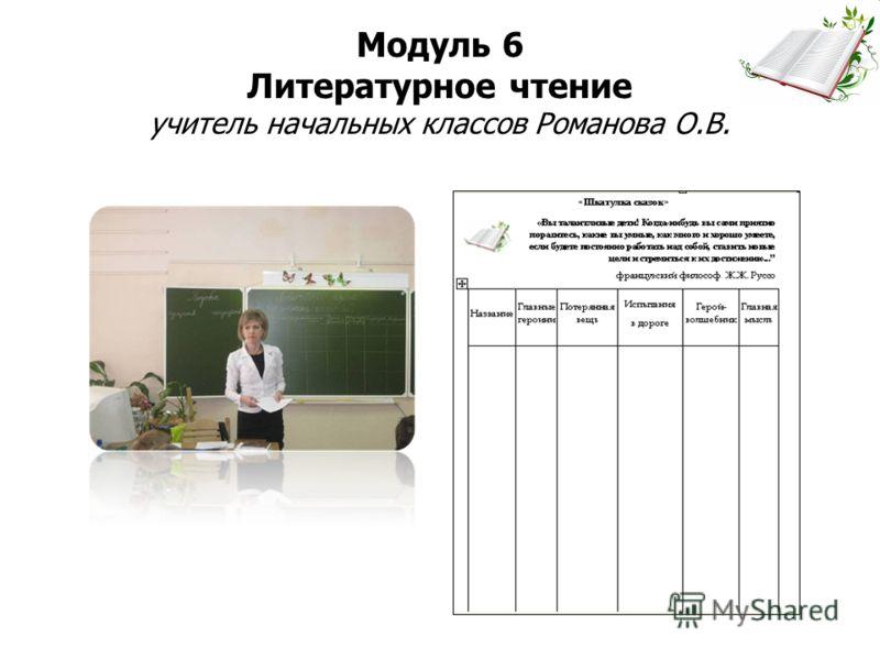 Модуль 6 Литературное чтение учитель начальных классов Романова О.В.