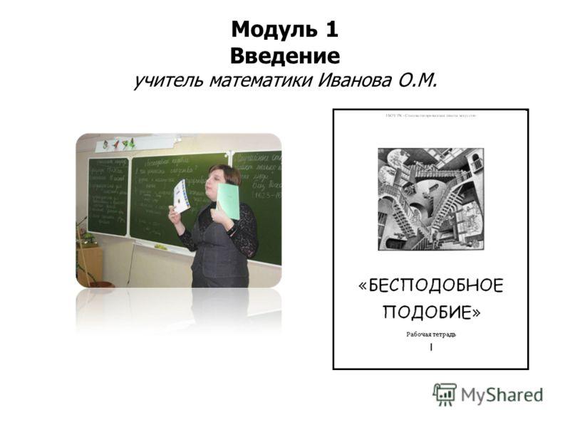 Модуль 1 Введение учитель математики Иванова О.М.