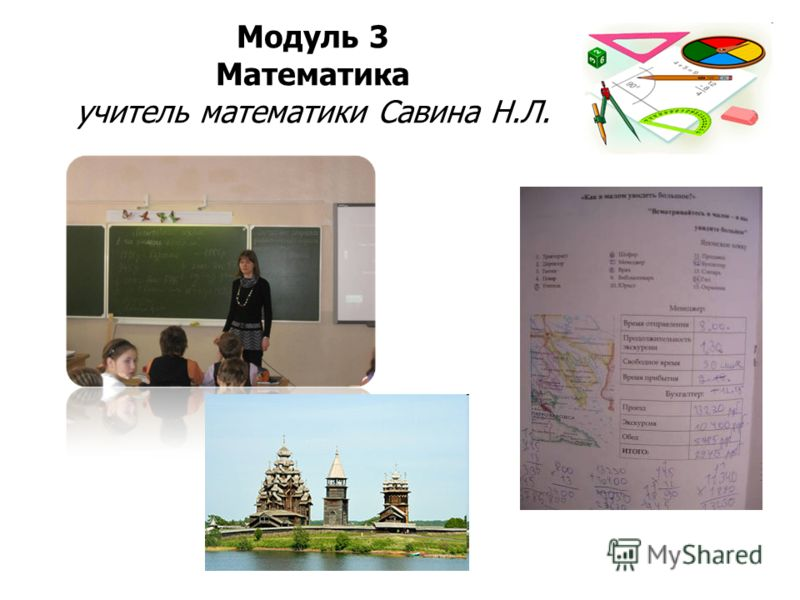 Модуль 3 Математика учитель математики Савина Н.Л.