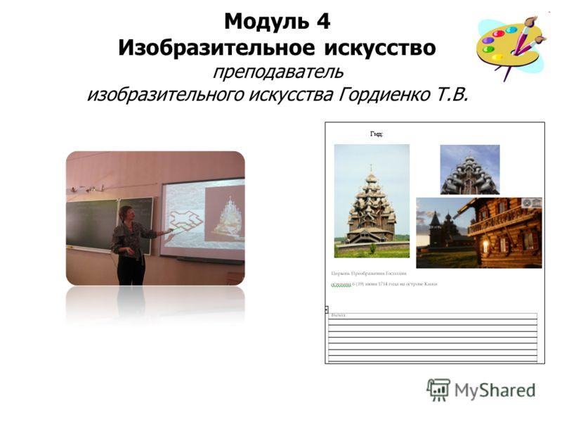 Модуль 4 Изобразительное искусство преподаватель изобразительного искусства Гордиенко Т.В.