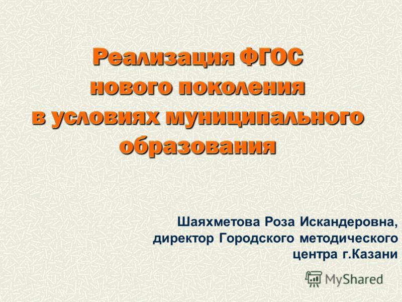 Шаяхметова Роза Искандеровна, директор Городского методического центра г.Казани