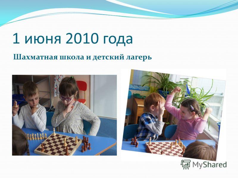 1 июня 2010 года Шахматная школа и детский лагерь